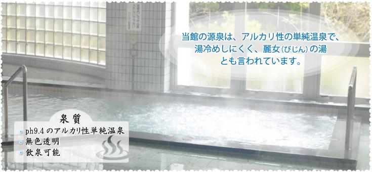 温泉メイン写真