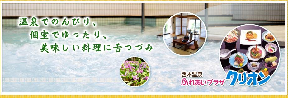 温泉でのんびり、個室でゆったり、美味しい料理に舌つづみ 西木温泉ふれあいプラザ クリオン