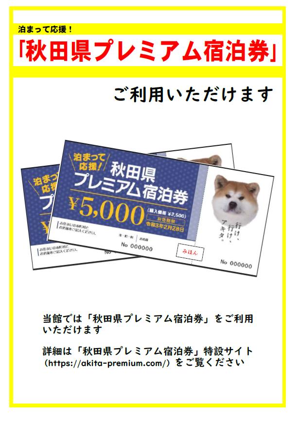 premium-ticket