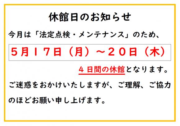 kyukanbi2105