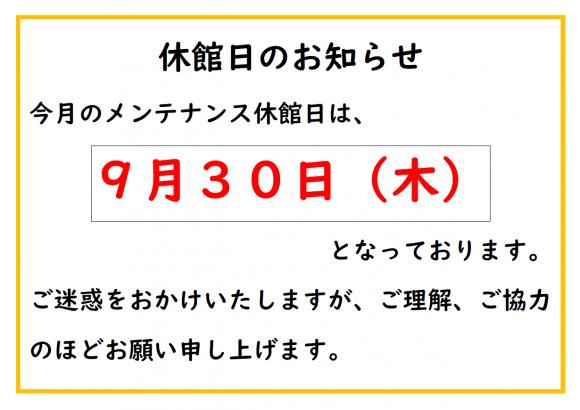 kyukanbi202109
